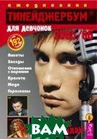 Тинейджербум для девчонок 2005-2006: Дима Билан   купить