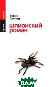 Шпионский роман  Акунин Б. купить