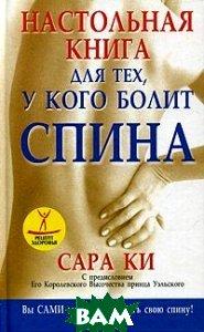 Настольная книга для тех, у кого болит спина  Ки С. купить