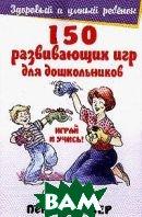 150 развивающих игр для дошкольников: Для детей от 3 до 6 лет   Уорнер П.  купить