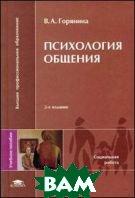Психология общения. Учебное пособие для студентов вузов  Горянина В.А. купить