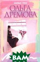 Дар божий  Ольга Дремова купить