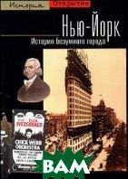 Нью-Йорк: История безумного города  Черан Д. купить
