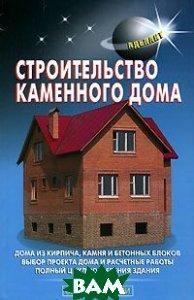 Строительство каменного дома  Самойлов купить