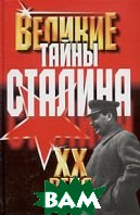 Тайны Сталина   купить
