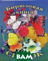 Бирюзовая книга сказок (Бабочки)   купить