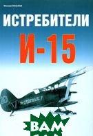 Истребители И-15  Михаил Маслов купить