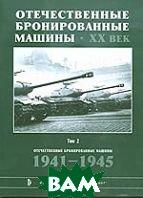 Отечественные бронированные машины. ХХ в. в 4 тт. Т. 2. 1941-1945 гг.  Солянкин А.,  купить