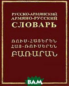 Русско-армянский,армяно-русский словарь  Клян Э.  купить