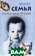Семья: Книга для чтения  Андреева И.С., Гулыга А.В. купить