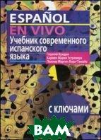Espanol en vivo: Учебник современного испанского языка  Нуждин Г.А., Марин Эстремера К., Мартин Лора-Тамайо П. купить