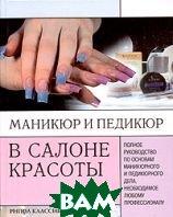 Маникюр и педикюр в салоне красоты Серия Библиотека салона красоты  Забелина купить