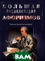 Большая энциклопедия афоризмов: Законы жизни от великих  Кондрашов А.П. купить