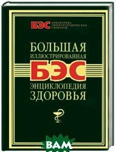 Большая иллюстрированная энциклопедия здоровья  Епимахова купить