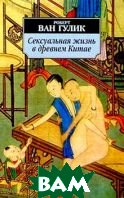 Сексуальная жизнь в древнем Китае.  Ван Гулик купить