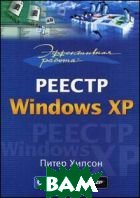 Реестр Windows XP / Mastering: Windows XP Registry 