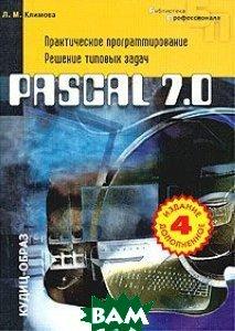 Pascal 7.0. Практическое програмирование. Решение типовых задач  Климова Л.М. купить