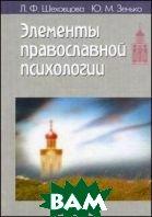 Элементы православной психологии  Зенько Ю.М., Шеховцова Л.Ф.  купить