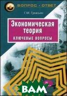 Экономическая теория: ключевые вопросы. Учебное пособие.4-е изд  Гукасьян Г.М.  купить
