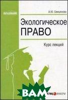 Экологическое право. Курс лекций  Семьянова А.Ю.  купить