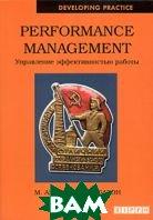 Performance management. ���������� �������������� ������  ��������� �., ����� �. / Michael Armstrong, Angela Baron  ������