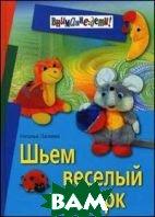 Шьем веселый зоопарк  Лапеева Н.П.  купить