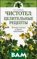 Чистотел: целительные рецепты  Соловьева В.А.  купить