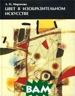 Цвет в изобразительном искусстве  Л. Н. Миронова купить