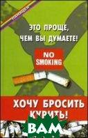 Хочу бросить курить! Это проще, чем вы думаете!  Кузьмин В.Д.  купить