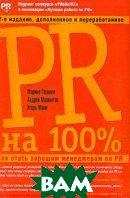 PR на 100%: Как стать хорошим менеджером по PR  2-е издание  Горкина М.Б, Мамонтов А.А., Манн И.Б. купить