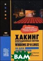 Хакинг операционных систем Microsoft Windows XP и Linux не для дилетантов  Леонтьев Б.К.  купить