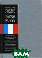 Французско-русский словарь. Около 70 000 слов  Ганшина К.А.  купить