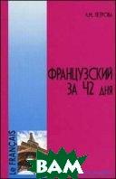 Французский за 42 дня + экспресс-карточки французско-русского разговорника  Петрова Л.М.  купить