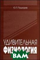 Удивительная физиология  Пушкарев Ю.П.  купить
