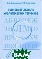 Толковый словарь урологических терминов  Кириллова Т.С., Мирошников В.М.  купить