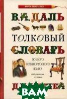 Толковый словарь живого великорусского языка для детей  Даль В.И. купить
