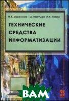 Технические средства информатизации. Учебник  Попов И.И., Партыка Т.Л., Максимов Н.В.  купить