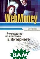 WebMoney. Руководство по платежам в Интернете  А.  Экслер купить