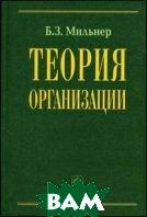 Теория организации. Учебник  5-е изд., перераб. и доп.   купить