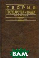 Теория государства и права. Курс лекций  Малько А.В., Матузов Н.И.  купить