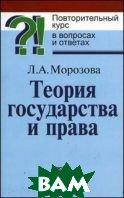 Теория государства и права. Повторительный курс в вопросах и ответах  МОРОЗОВА Л.А.  купить