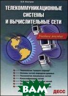 Телекоммуникационные системы и вычислительные сети. Учебное пособие  Костров Б.В.  купить