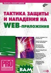 Тактика защиты и нападения на Web-приложения + CD  Низамутдинов М.Ф. купить