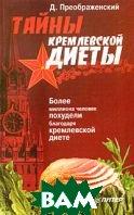 Тайны кремлевской диеты  Д. Преображенский купить
