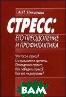 Стресс: его преодоление и профилактика  Николаев А.Н.  купить
