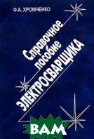 Справочное пособие электросварщика  Ф. А. Хромченко купить