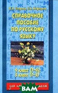 Справочное пособие по русскому языку 4 класс (1-4), 3 класс (1-3)  Узорова О.В. купить