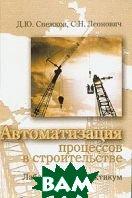 Автоматизация процессов в строительстве: Лабораторный практикум  Снежков Д.Ю купить