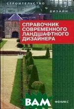 Справочник современного ландшафтного дизайнера  Гарнизоненко Т.С.  купить