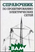 Справочник по проектированию электрических сетей  Файбисович Д. Л. купить
